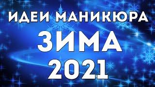 МАНИКЮР НА ЗИМУ 2021 ЗИМНИЙ МАНИКЮР2021 ДИЗАЙН НОГТЕЙ ГЕЛЬ ЛАКОМ ИДЕИ ФОТО