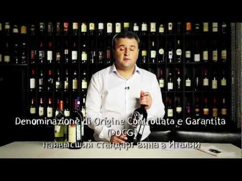 Вино | Итальянское вино: как читать этикетку? | Simple