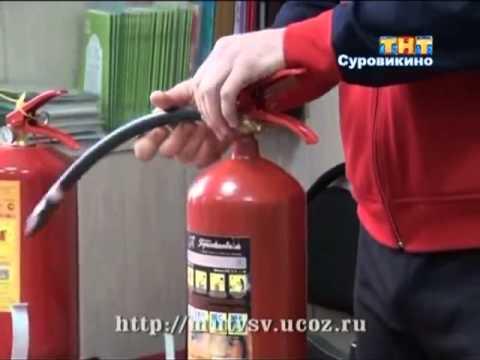 Правила пользования огнетушителем (инструктаж)