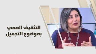 د. كاترينا أبو فارس - التثقيف الصحي بموضوع التجميل