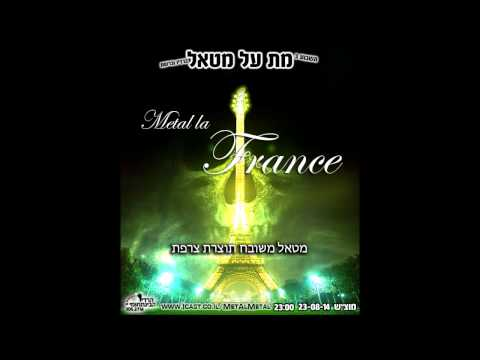 מת על מטאל 297 – Met Al Metal - Metal La France