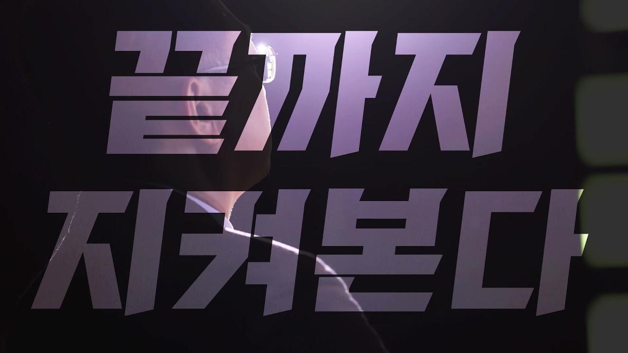 """[티저] """"끝까지 지켜보겠습니다"""" 스트레이트 새 MC 공개~~!!   2021 스팟"""