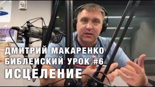 Дмитрий Макаренко – Библейский урок на радио Positive #5   Тема: Исцеление