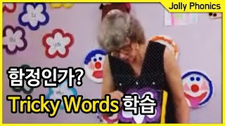 영어 phonics 5 skills in jolly phonics 5 tricky words