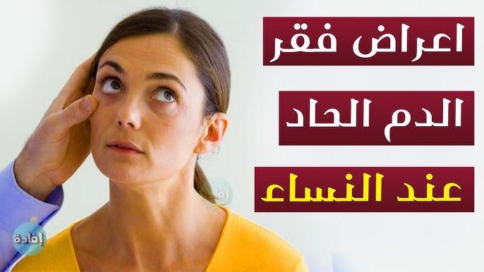 اعراض فقر الدم الحاد عند النساء Youtube