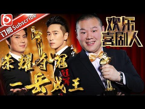 《欢乐喜剧人》第二季第11期20160403:总决赛之夜 Top Funny Comedian EP.11【东方卫视官方超清】