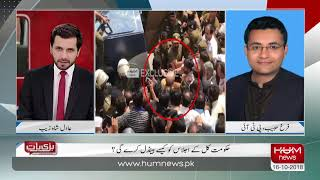 Barri Baat with Adil Shahzeb October, 16, 2018 | Barri Baat