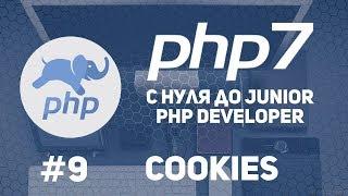 Уроки PHP 7   Работа с COOKIES  Делаем счетчик посещения сайта