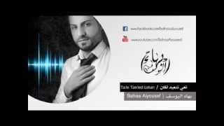 بهاء اليوسف - تعي لنعيد لكان / Bahaa Alyousef Ta3e Ln3ed Lekan