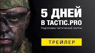 5 дней в Tactic PRO. Подготовка тактической группы (трейлер)