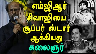 RAJINI SPEECH PART 2 | எம்ஜிஆர், சிவாஜியை சூப்பர் ஸ்டார் ஆக்கியது கலைஞர்