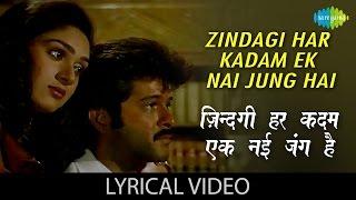 Zindagi Har Kadam Ek Nai Jung Hai with lyrics | ज़िन्दगी हर कदम एक नई जंग है गाने के बोल | Meri Jung