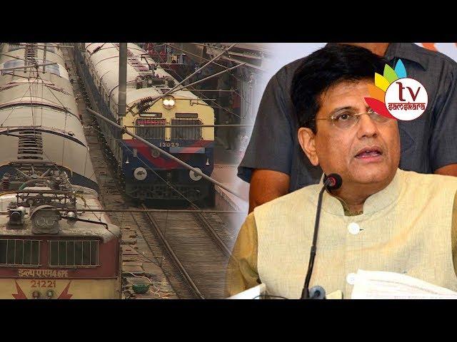 2023 - ൽ പുതിയ ലക്ഷ്യം കൈവരിക്കാനൊരുങ്ങി  ഇന്ത്യൻ റെയിൽവേ