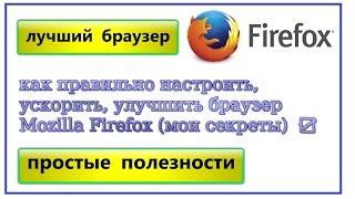Как настроить лучший браузер mozilla firefox. Настройка дополнений, СЕКРЕТЫ ☑(, 2015-12-08T10:20:46.000Z)