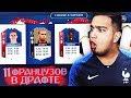 11 ИГРОКОВ СБОРНОЙ ФРАНЦИИ В 1 ДРАФТЕ / WORLD CUP