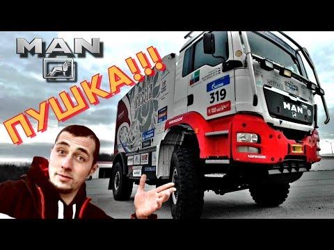 тест драив MAN 4х4. Он ВАЛИТ Адреналиновый грузовик