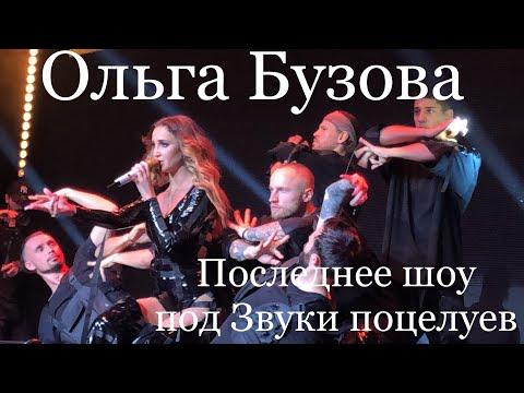 Ольга Бузова - Последний концерт