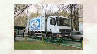 Утилизация твердых бытовых отходов в Москве. Компания
