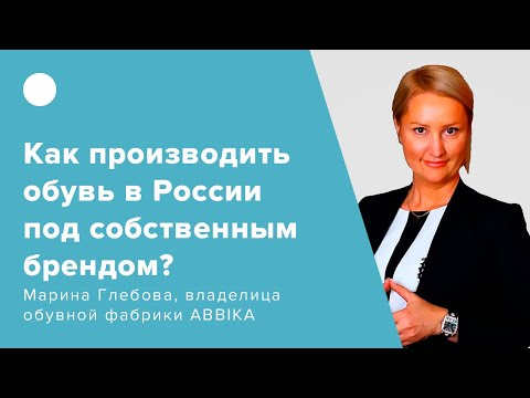 Как производить обувь в России под собственным брендом?