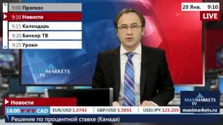 20.01.16 (09:00 MSK) - Новости форекс MaхiMarkets.(1. Международное энергетическое агентство ожидает дальнейшего падения цен на нефть в связи с тем, что на..., 2016-01-20T06:42:52.000Z)