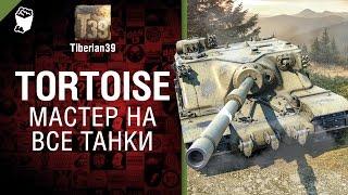 Мастер на все танки №78: Tortoise - от Tiberian39 [World of Tanks]