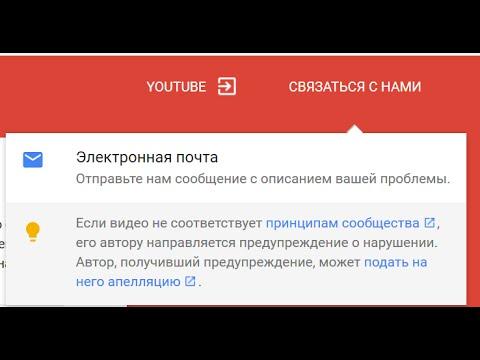 Как связаться с техподдержкой Youtube по e-mail