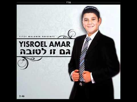 ישראל עמר גם זו לטובה | Yisroel Amar Gam Zu Letova