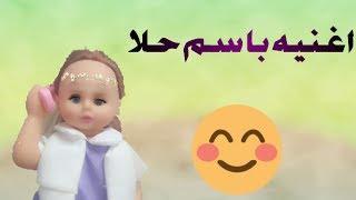 اغنية حلا الاموره | اغاني باساميكو-for kids