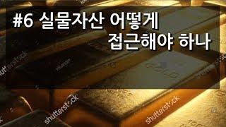 [J_TV] #6. 실물자산(금과은) 어떻게 접근해야 하나