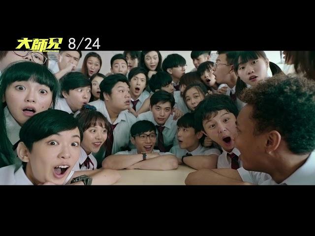 8.24【大師兄】終極預告