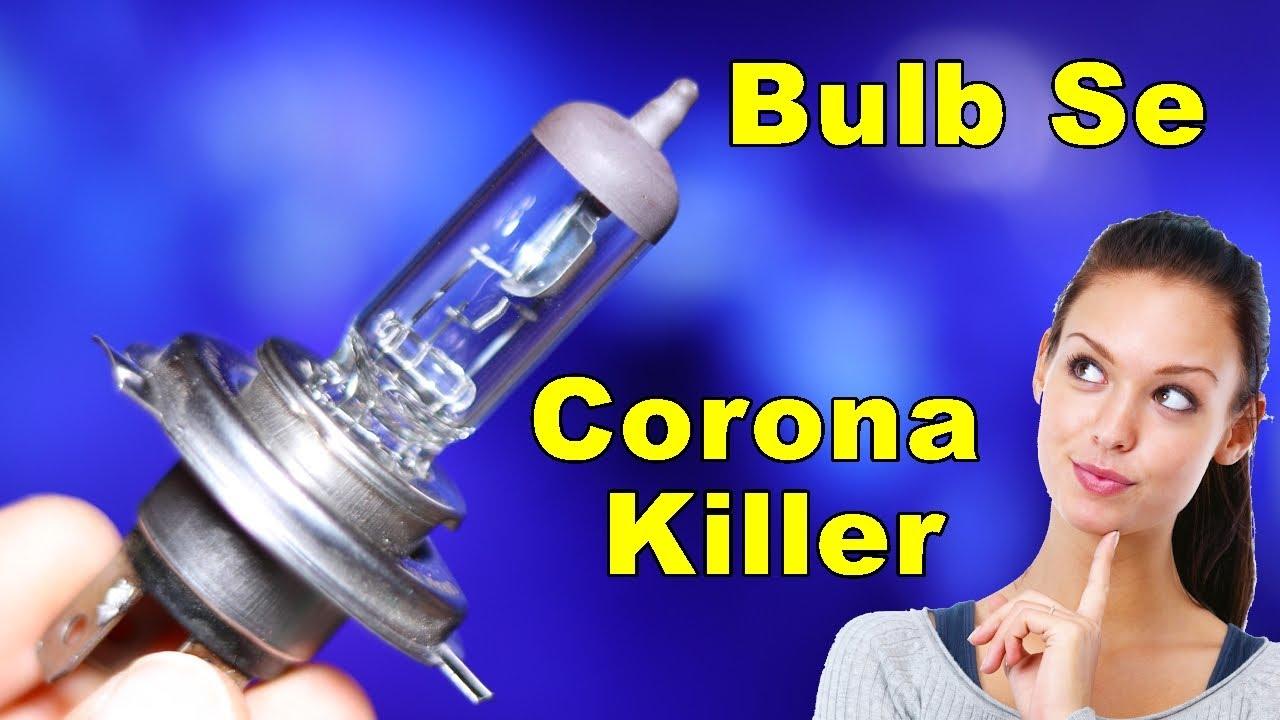 Bulb से बना Corona Killer कैसे काम करता होगा ?