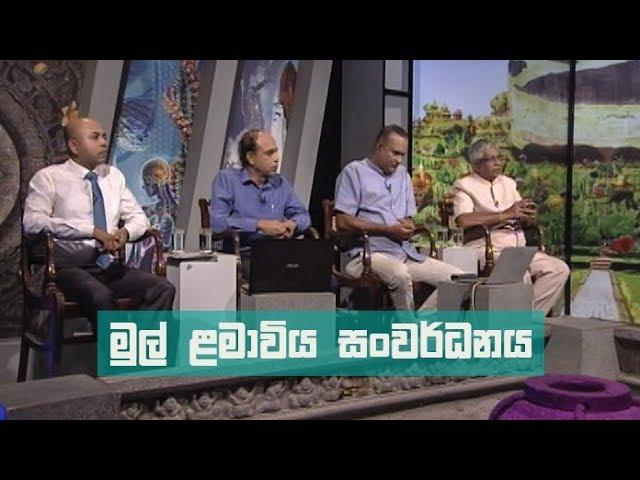 Doramadalawa - (2020-01-20) | ITN