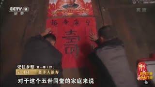 第二十一集 岩门村——慈孝人添寿  【记住乡愁 第一季 】1080P