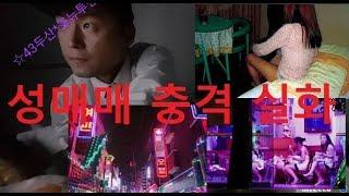 [공포특집 실화 무서운이야기] 3탄 수원역 ㄱ 모텔 성…
