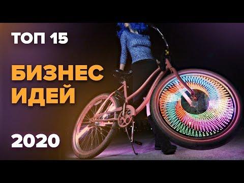 ★ТОП 15 лучших бизнес идеи на 2020 год. Бизнес идеи 2020. Business ideas