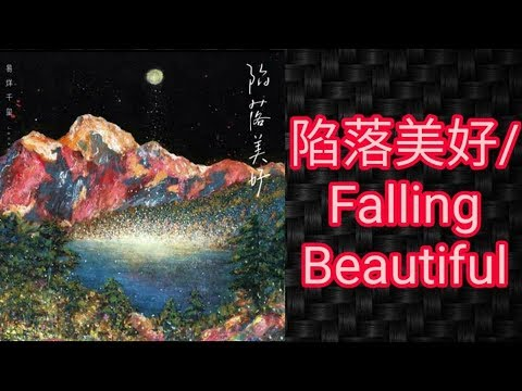 TFBOYS 易烊千玺Jackson Yi: 陷落美好 Falling beautiful (chinese english pinyin lyrics)