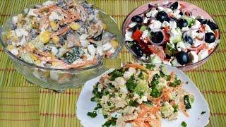 ТОП-3 салата на Новый год без майонеза! Салат