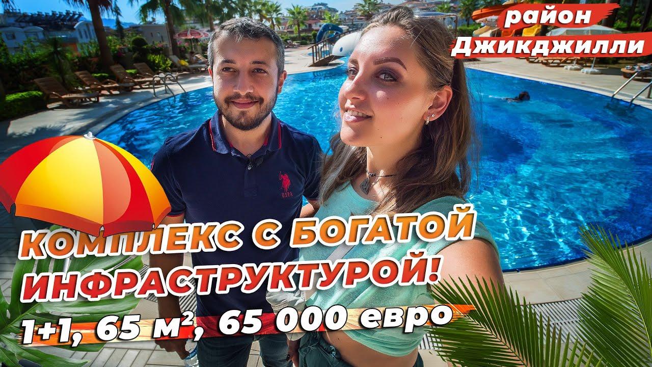 Недвижимость в Турции / Купить квартиру в комплексе с богатой инфраструктурой в Алании, Джикджилли
