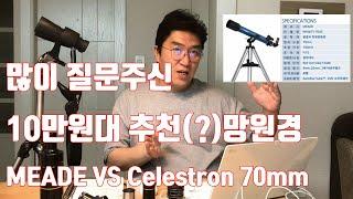 10만원대 추천(?)망원경 - 정말 가볍게 시작해보려는…