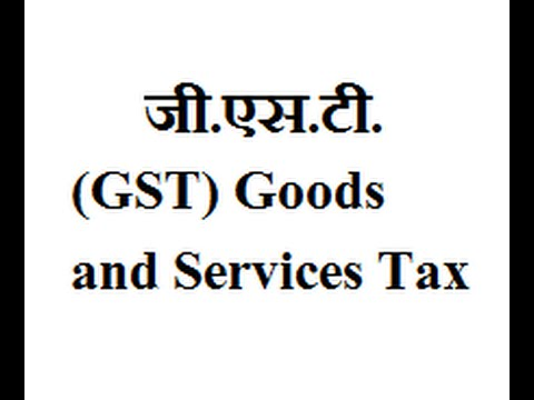 जी.एस.टी.  (GST) Goods and Services Tax