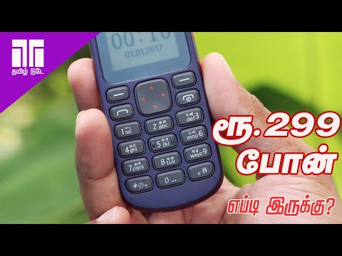 ₹ 299 Budget Feature Phone Unboxing , Review | tamil today