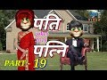पति - पत्नि PART - 19 Very Unlimited Comedy 2018 Talking tom Funny video
