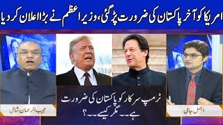 Nuqta e Nazar with Mujeeb Ur Rehman Shami & Ajmal Jami | 22 Ju…