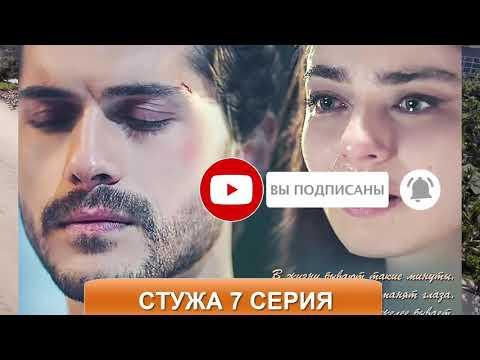 СТУЖА 7 СЕРИЯ РУССКАЯ ОЗВУЧКА - Турецкий сериал.mp4