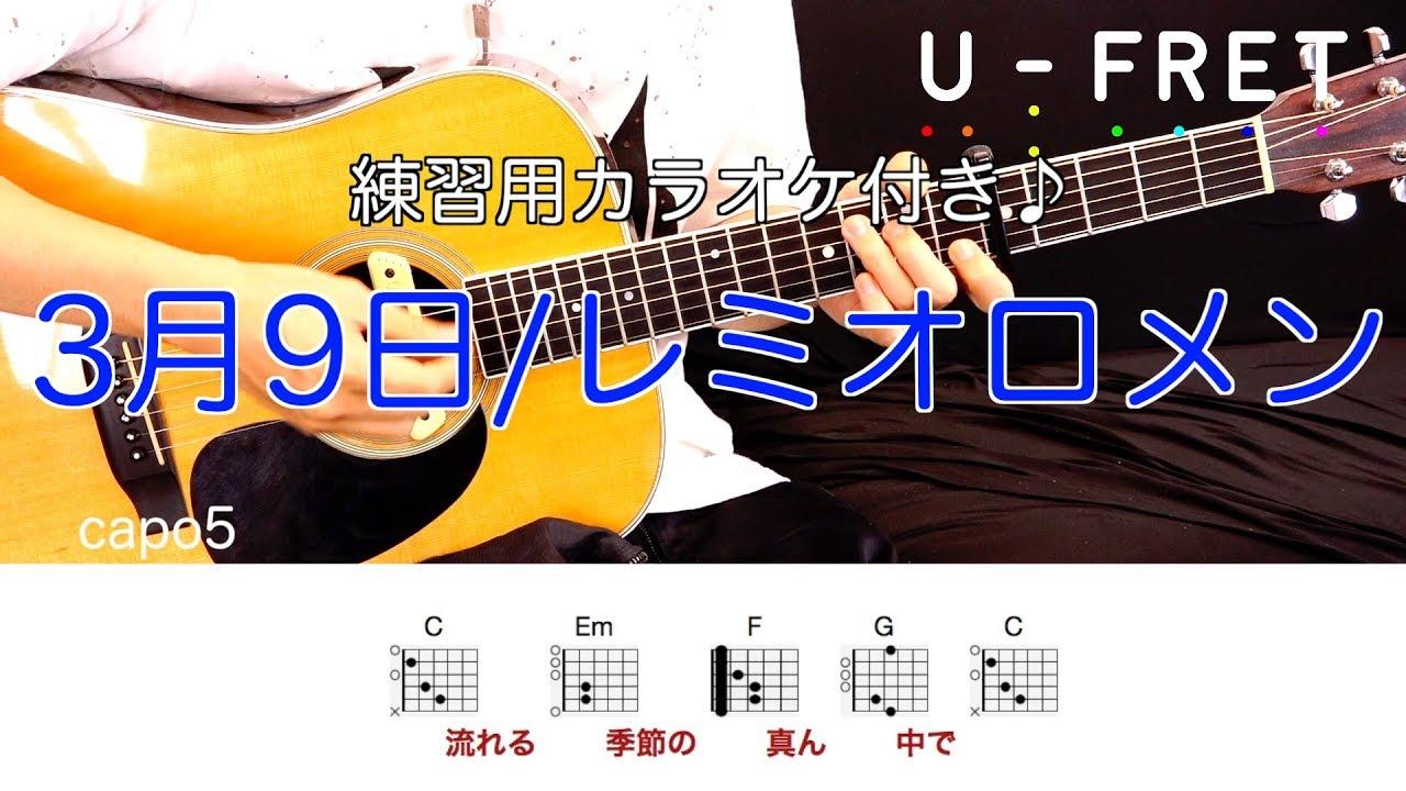 『歌詞コード付き』3月9日/レミオロメン ギター上達の近道オケに合わせて楽しく練習!! - YouTube