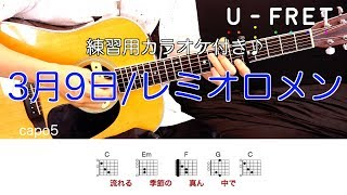 歌詞コード付き 3月9日 レミオロメン ギター上達の近道オケに合わせて楽しく練習