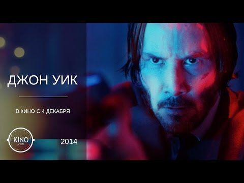 кино джон уик 2014 онлайн