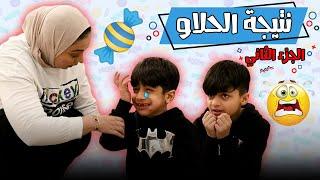 منو غلط و اكل الحلاو كله بوبو ولا عادل - عائلة عدنان