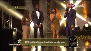 البث المباشر لـ حفل جوائز الاتحاد الافريقي لكرة القدم | الأفضل في عام 2017