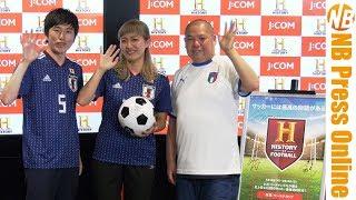 J:COM×ヒストリーチャンネル特別企画 「特集:ワールドカップ」放送記念...